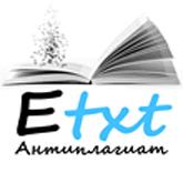 Etxt Антиплагиат