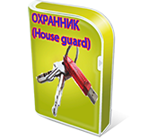 house guard 7.0