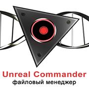 Unreal Commander